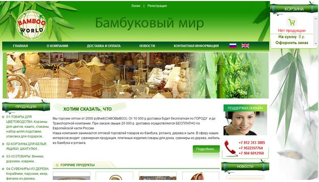 thiet ke website ban hang bamboo world nga